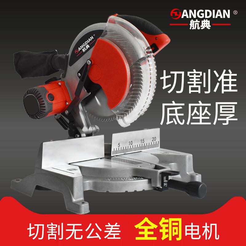 航典锯铝机S255A  45度角锯高精度  送锯片