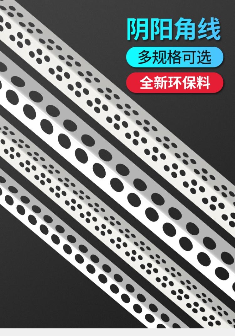 PVC护角条阴角护角线 阳角护角线 墙角保护条 腻子阴阳角保护条