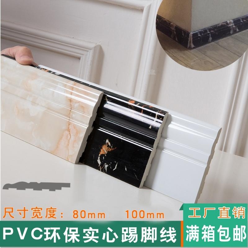 PVC地脚线 踢脚线 墙板装饰条8cm/10cm(3m/条,每条单价)