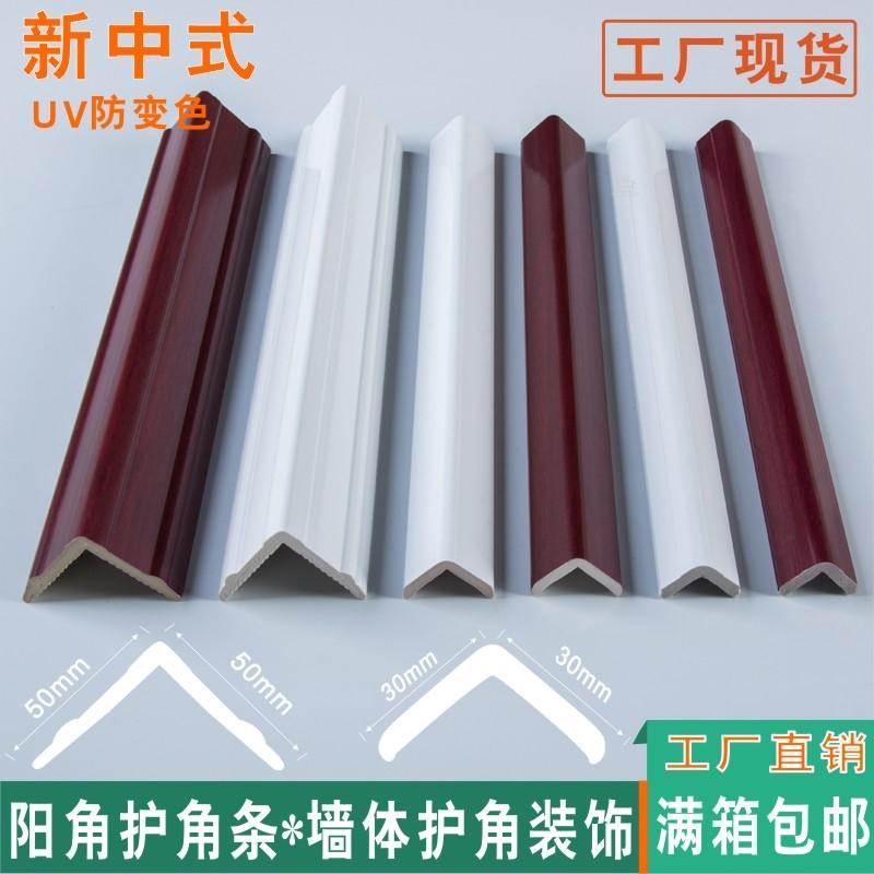 PVC阳角线 集成墙板装饰条 PVC护角条 阳角收边条