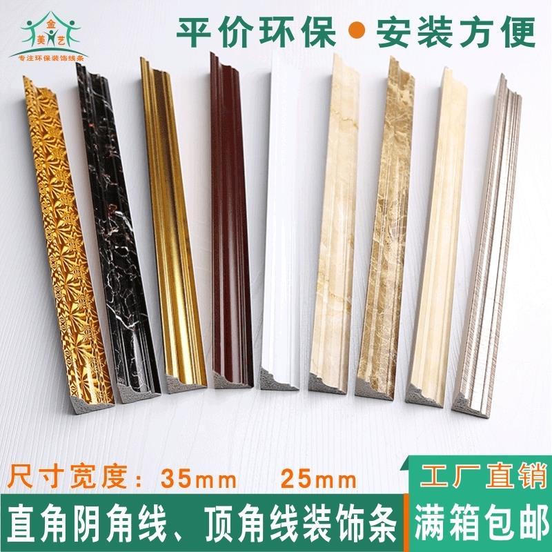 阴角线 顶角线 竹木纤维墙板配套装饰线条 欧式简约25mm/30mm/35mm