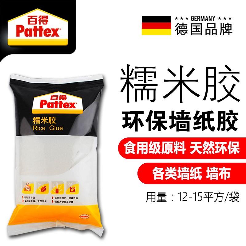 德国汉高百得糯米胶 墙纸胶 环保粘力强适用范围广MR50 1.5kg/8kg