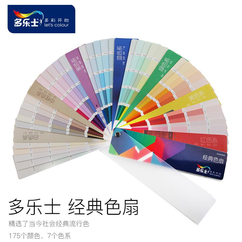 多乐士经典色卡 7大色系 175种色彩 乳胶漆CP5调色色卡