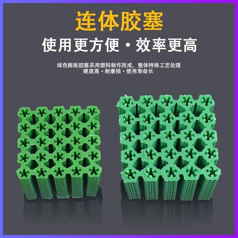 电工膨胀胶粒 绿色塑料膨胀管 6MM/8MM