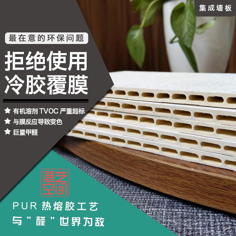 加厚优质环保竹木纤维墙板热熔胶覆膜墙板集成板300/400/600*9mm