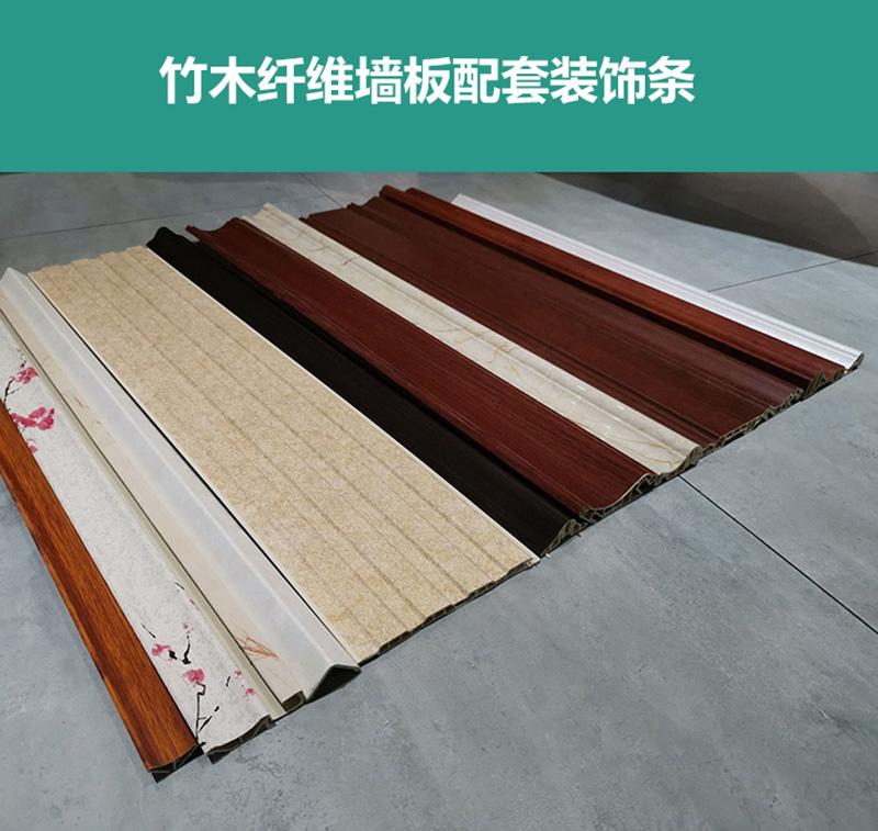 竹木纤维墙板装饰线条 墙板装饰条 地脚线 阴角线 阳角线 腰线