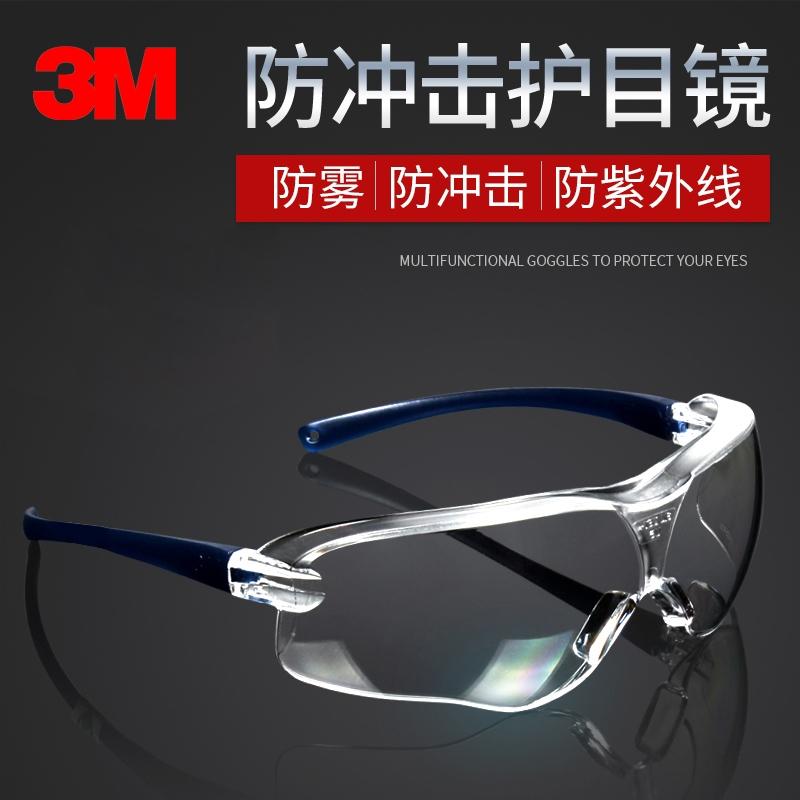 3M护目镜 装修作业专用 男女通用平光眼镜