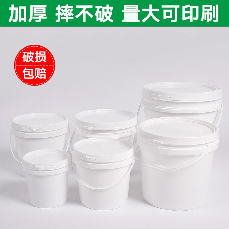 加厚食品级PP塑料桶涂料桶化工桶塑胶桶带盖10~35升