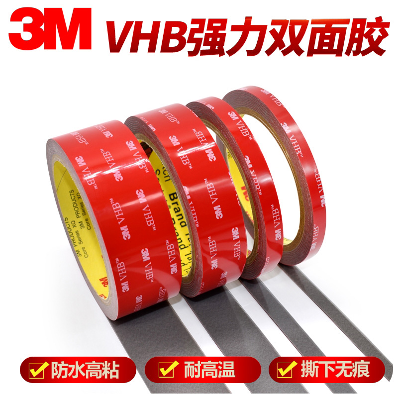 3M双面胶 VHB强力双面胶 3M无痕防水双面胶