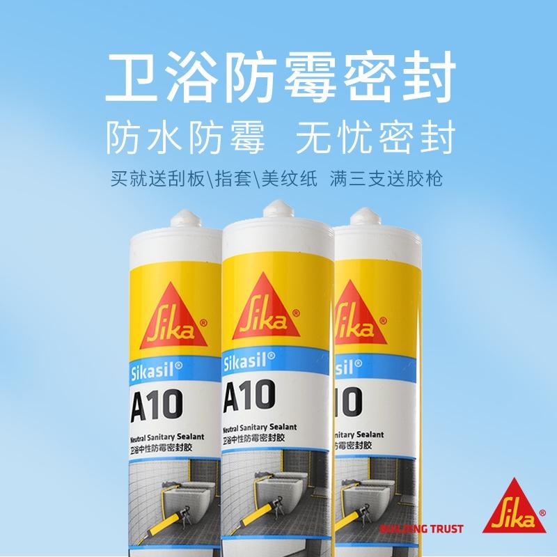 西卡防霉密封胶 厨卫防水防霉玻璃胶 A10/C胶